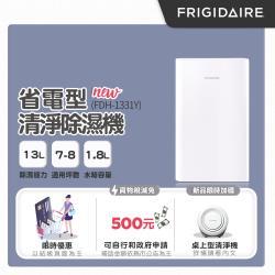送倍效清淨機↘美國富及第Frigidaire 13L 省電型清淨除濕機 7-8坪 FDH-1331Y