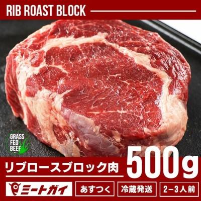 ステーキ肉 厚切りリブロース ブロック500g  グラスフェッドビーフ 牧草牛 BBQ・焼き肉