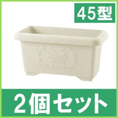 リッチェル プランター ハナール 深型プランター 45型 アイボリー 2個セット | 植木鉢 深型プランター ガーデニング 鉢