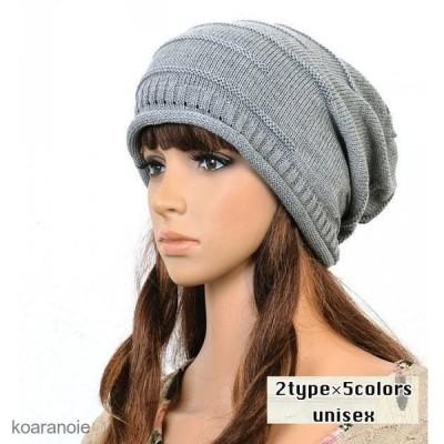 ワッチキャップ 薄い レディース 春夏 帽子 ニット帽 メンズ ニットキャップ 深め くしゅくしゅ 無地 シンプル