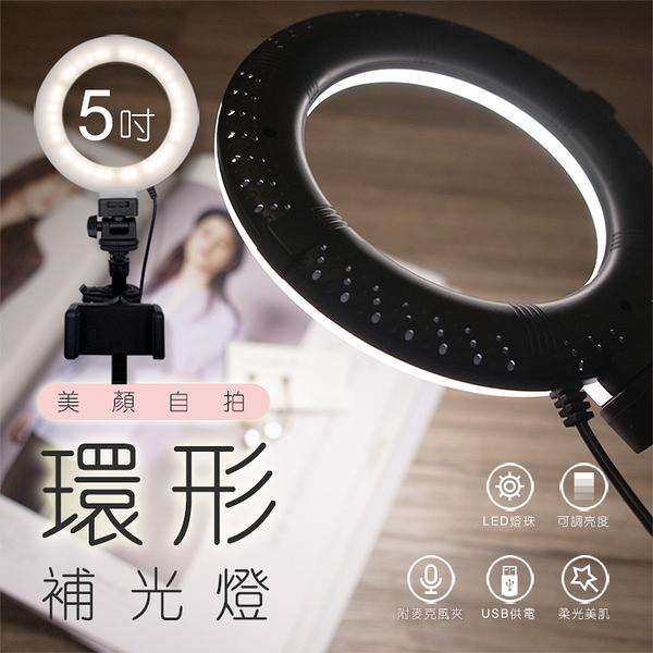 5吋環形 LED 攝影直播補光燈 可調亮度色溫補光神器