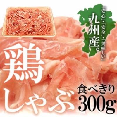 九州産鶏モモしゃぶスライス約2人前300g