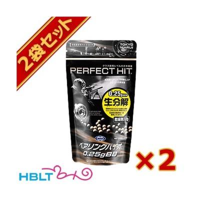 東京マルイ BB弾 Perfect HIT. 生分解 ベアリングバイオ0.25g(1300発)2袋セット