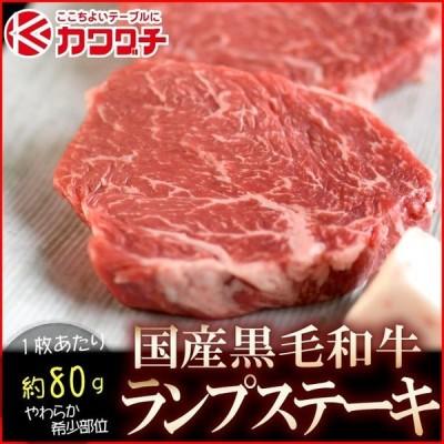 和牛 ランプ ステーキ 肉 1枚 約80g   お試し 希少部位 お歳暮 プレゼント ギフト  可能 国産 牛肉