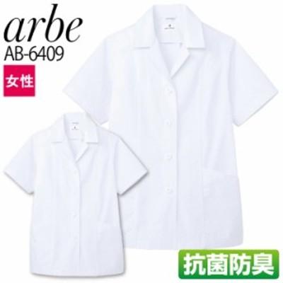 白衣 女性用 和風 シャツ 半袖 arbe アルベ AB-6409 コック 飲食店 和食 料亭 厨房 サービス業 制服 レストラン ユニフォーム レディース