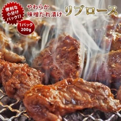 焼肉 牛リブロース やわらか 味噌だれ 焼き肉 200g BBQ バーベキュ 惣菜 おつまみ 家飲み グリル ギフト 肉 生 チルド