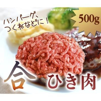 合びき肉 500g 合挽き肉 ひき肉 ハンバーグ つくねなどに
