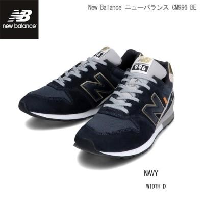 New Balance ニューバランス CM996BE ワイズD メンズ レディース スニーカー LIMITED NAVY ネイビー