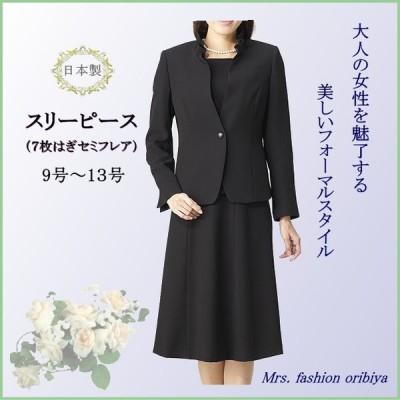 ブラックフォーマル スリーピース オールシーズン合い物 日本製 礼服 喪服 ミセス レディース 9号 11号 13号