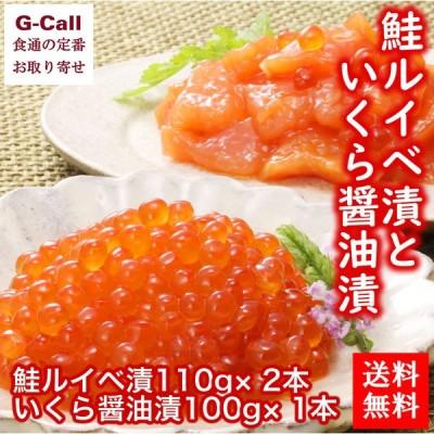 佐藤水産 送料無料 鮭ルイべ漬といくら醤油漬セット サーモン イクラ 北海道 産地直送 贈答 お取り寄せ