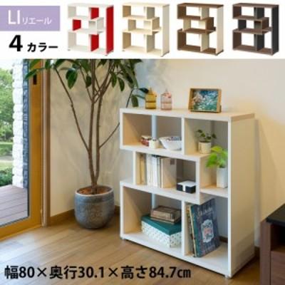 デザイン シェルフ LI-8580R(おしゃれ インテリア 棚 ラック 家具 収納 モダン ホワイト レッド 赤 白 本棚 ブラウン)