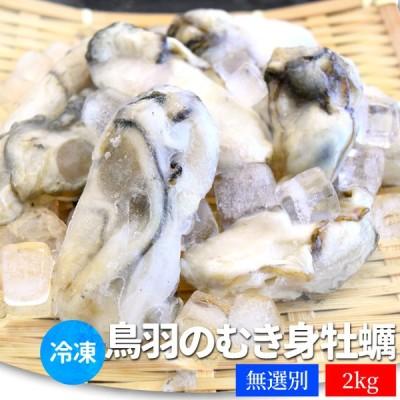 牡蠣 むき身 無選別サイズ 2kg(1kg×2) 送料無料 冷凍 鳥羽産 牡蛎 加熱用 鳥羽のカキを身入りの良い時期に瞬間冷凍