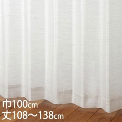 レースカーテン UVカット   カーテン レース ベージュ ウォッシャブル UVカット 遮像 巾100×丈108〜138cm TD9531 KEYUCA ケユカ