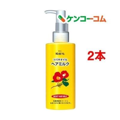 純椿油ヘアミルク ( 150ml*2本セット )/ ツバキオイル(黒ばら本舗)