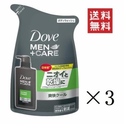 ユニリーバ Dove ダヴメン+ケア ボディウォッシュ エクストラフレッシュ つめかえ用 320g×3個 MEN+CARE レフィル 送料無料