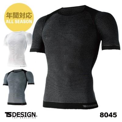 インナー 作業服 メール便無料 ショートスリーブ メッシュ ストレッチ 通気性 メンズ TS DESIGN 8045