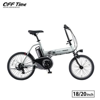 オフタイム BE-ELW074 電動アシスト自転車 完全組立 パナソニック 前18インチ/後20インチ