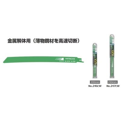 HIKOKI(日立) セバーソーブレード 湾曲ブレード 200mm NO.246CW 0037-1778 10枚入