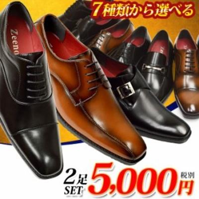 【最大2000円オフクーポン配布中】ビジネスシューズ メンズ 選べる 2足セット 福袋 靴 メンズシューズ 革靴 ストレートチップ ローファー