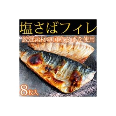 塩さばフィレ〔8枚(2枚入×4)/国産〕【魚鶴商店】