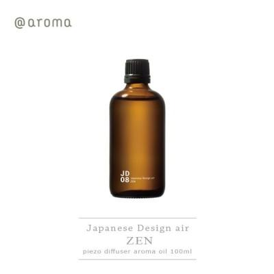 Japanese Design air ジャパニーズデザインエアー JD08 ZEN禅 piezo diffuser aroma oil(希釈) 100ml