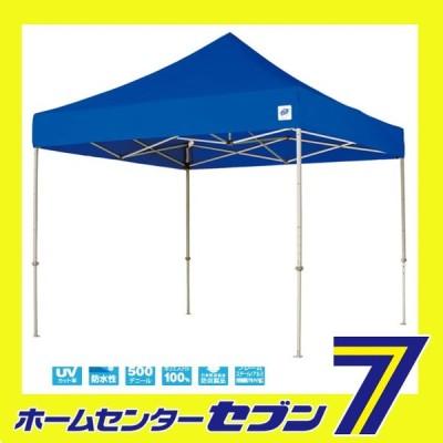 テント DXA25BL デラックスシリーズ ブルー (2.5m×2.5m) アルミ イージーアップテント [dxa25bl 簡単 軽量 アウトドア イベント 屋外 野外 日除け]