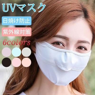 2点セット マスク UVマスク 日焼け防止 紫外線対策 夏用 洗える UV対策