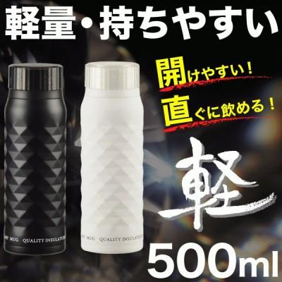 カフェマグ 軽量ダイヤカットマグボトル500(ホワイト)