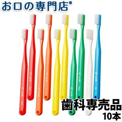 歯ブラシ タフト24 歯ブラシ 10本 メール便送料無料