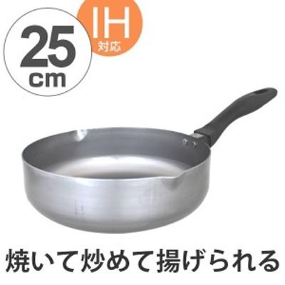フライパン 匠の技 おなべのような鉄フライパン 25cm IH対応 ( ガス火対応 深型フライパン 片手鍋 25センチ いため鍋 炒め鍋 ディープパ