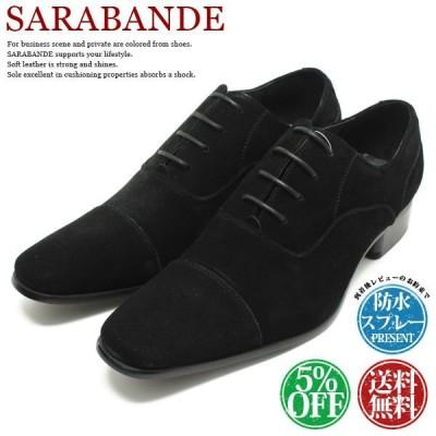 サラバンド SARABANDE  7770 日本製本革ビジネスシューズ ロングノーズ ストレートチップ  ブラックスエード 日本製 本革 革靴 ビジネス 仕事用 紳士靴 メンズ