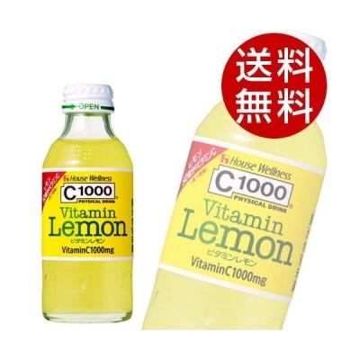 C1000 ビタミンレモン 140ml 60本(30本入×2箱) (ビタミン 栄養補給 ハウスウェルネスフーズ) 『送料無料』※北海道・沖縄・離島を除く