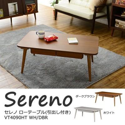 Sereno ローテーブル リビングテーブル(引き出し付き・90cm幅)ダークブラウン VT4090HT DBR おしゃれ ウォルナット ウォールナット 木製