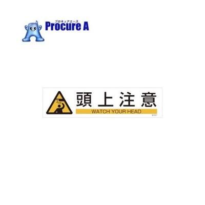 緑十字 イラストステッカー標識 頭上注意 90×360mm 3枚組 ユポ紙 047657 ▼480-1962 (株)日本緑十字社