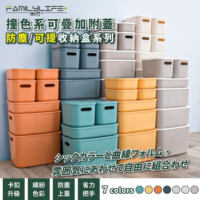 FL生活+日式加厚可疊附蓋收納盒