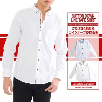 シャツ メンズ Men's 長袖 ボタンダウン テープ チェック 無地  白シャツ サックス 黒  シャツ シンプル