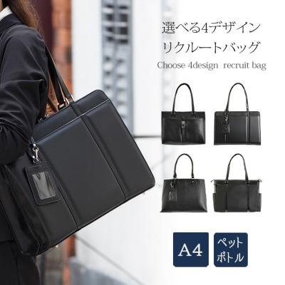 選べる4デザイン リクルートバッグ 【270081】