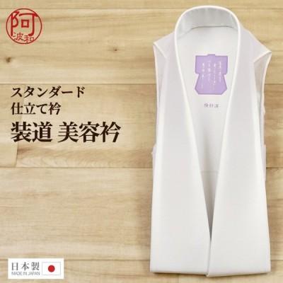 装道 美容衿 スタンダード 装いの道 仕立て衿 白色 ポリエステル 衣紋抜き 着くずれ防止 着付け ラクラク 丸洗いOK 半衿 着付け小物