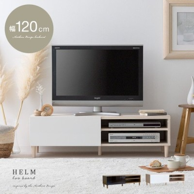 テレビ台 ローボード 120 テレビボード おしゃれ 収納 北欧 テレビラック シンプル モダン tvボード tv台 tvラック リビングボード ロータイプ 脚付き