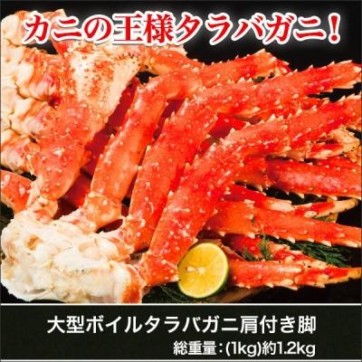 かに カニ 蟹 大型ボイルタラバガニ肩付き脚 1kg