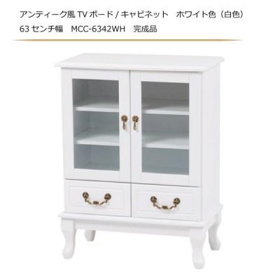 アンティーク風TVボード/キャビネット ホワイト色(白色) 63センチ幅 MCC-6342WH 完成品