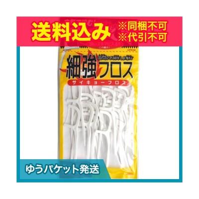 ゆうパケット)歯間のお掃除しま専科 細強フロス 30本