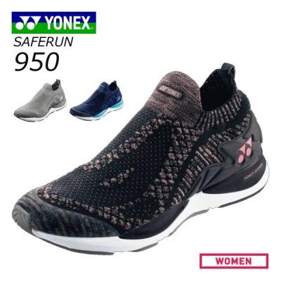YONEX ヨネックス ランニングシューズ SAFERUN 950 WOMEN セーフラン950ウィメン 移動靴 レディース 女性用] 足への圧迫感とストレスを軽減したい方へ