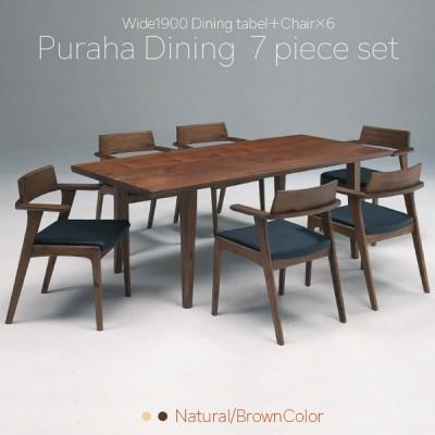 ダイニングテーブルセット 7点セット プラハ sak00050  1900テーブル+イス×6 7点セット 6人掛けテーブル 六人家族 机 木目食事台