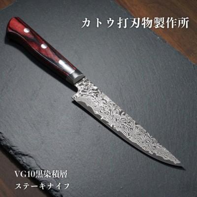 包丁 ステーキナイフ 120mm カトウ打刃物製作所 V金10号 黒染ダマスカス63層 越前打刃物 ステンレス TVで放送