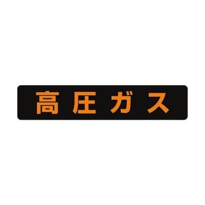 ユニット 高圧ガス標識 高圧ガス(大型車両)・蛍光ステッカー・120X600 826-82