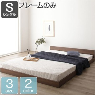 ベッド シングル ベッドフレームのみ フラットヘッドボード 低床 一枚板 すのこ仕様 ロータイプ 省スペース 〔送料無料〕