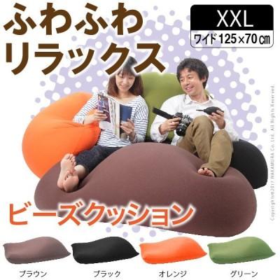 ビーズクッション 〔ピグロ〕 XXLサイズ(125x70cm)