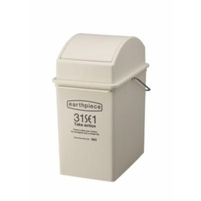 ゴミ箱 スイングダスト浅型 earthpiece(アースピース)アイボリー【代引き不可】【同梱B】