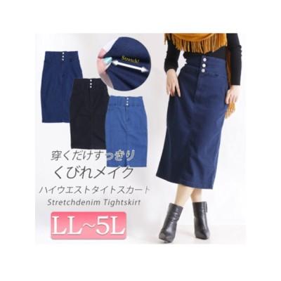 【大きいサイズ】大きいサイズ レディース ビッグサイズ 前ボタンハイウエストタイトスカート 大きいサイズ スカート レディース